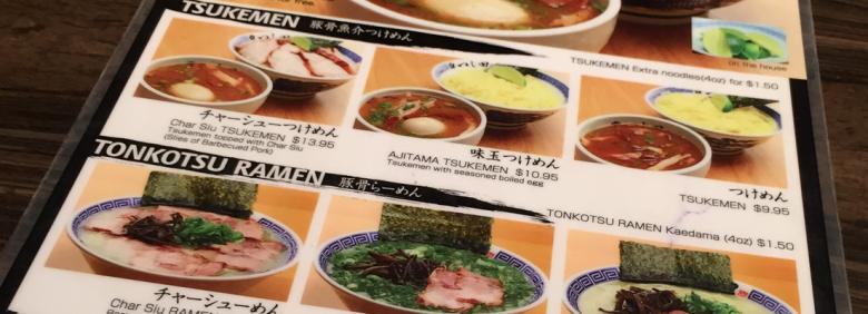 menu-tsujita.png